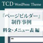 TCDページビルダー
